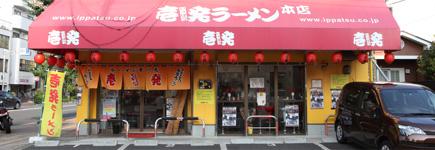 八王子本店